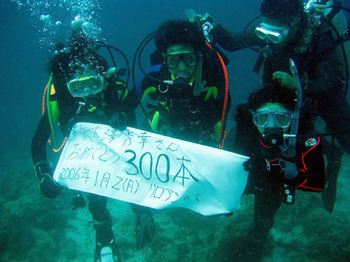 congratulations300